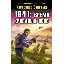 Купить 1941. Время кровавых псов