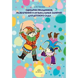 Купить Сценарии праздников, развлечений и музыкальных занятий для детского сада