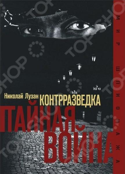 В книге собраны очерки о деятельности отечественной военной контрразведки с 19 декабря 1918 года по август 1991-го. В их основе - крупные разведывательные и контрразведывательные операции, проведенные сотрудниками особых отделов, Смерша и КГБ СССР.