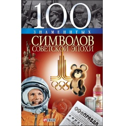 Купить 100 знаменитых символов советской эпохи