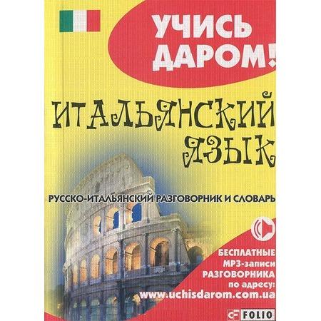 Купить Итальянский язык. Русско-итальянский разговорник и словарь