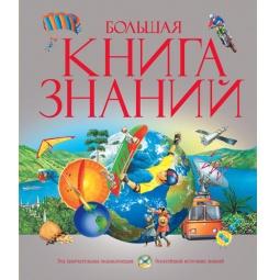 Купить Большая книга знаний