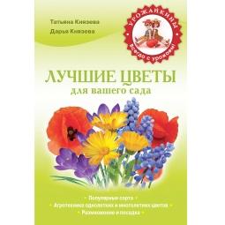 Купить Лучшие цветы для вашего сада