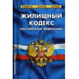фото Жилищный кодекс Российской Федерации (по состояни. на 01. 10 2015 год)