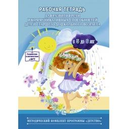 фото Рабочая тетрадь для развития речи и коммуникативных способностей детей старшего дошкольного возраста (для детей 5-6 лет)
