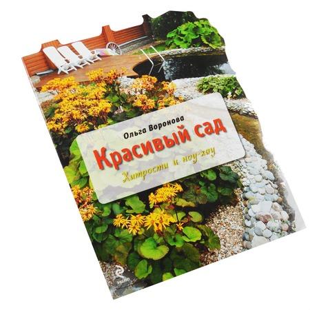 Купить Красивый сад. Хитрости и ноу-хау