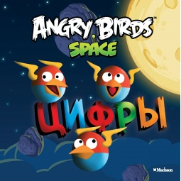 Купить Angry Birds. Space. Цифры