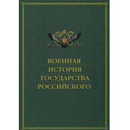 Купить Военная история государства Российского
