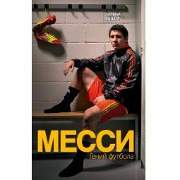 Купить Месси. Гений футбола