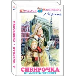 фото Сибирочка