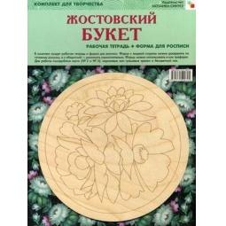 Купить Жостовский букет (+ форма для росписи)