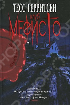 Роман Клуб Мефисто - шестой в серии произведений американской писательницы Тесс Герритсен о полицейских и врачах, вступивших в борьбу с убийцами. В дни рождественских каникул полагается отдыхать, веселиться и верить в добрые сказки. Так думали детектив Джейн Риццоли и патологоанатом Маура Айлз, пока в канун светлого праздника не столкнулись с самым пугающим и невероятным делом в своей карьере. Им придется расшифровывать латинские надписи и сатанинские символы, окунуться в историю и древние тексты, а еще - проникнуть в самую сердцевину зла и встретиться с изощренным убийцей-хищником, который только начал свою охоту... Напряженный стиль повествования, мастерское владение интригой, блестящее знание медицины и психологии преступников, вера в Добро и неизбежное наказание Зла - все это делает Тесс Герритсен мастером современного медицинского триллера.