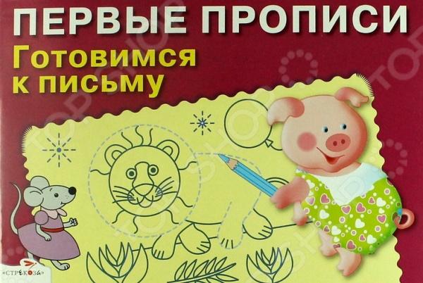 Готовимся к письмуОбучение письму<br>Эти веселые прописи помогут вашему малышу научиться красиво писать.<br>