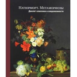 фото Натюрморт. МетамоРоссийской Федерацииозы. Диалог классики и современности