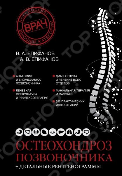По данным ВОЗ, от остеохондроза страдает более 80 населения России. Хронические боли в спине и конечностях, спазмы мышц, высокий риск осложнений, в том числе межпозвонковых грыж, и оперативных вмешательств вот только немногие возможные последствия этой болезни. Профессора Епифановы с кафедры восстановительной медицины МГМСУ дают основанные на 46-летнем клиническом опыте рекомендации по диагностике и восстановительному лечению всех отделов позвоночника. Полнота практического материала и уникальные рентгенографии делают пособие незаменимым для всех профильных специалистов, студентов медицинских вузов и слушателей курсов последипломного образования. Книга будет также полезна всем пациентам, на собственном опыте испытавшим превратности остеохондроза.