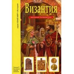Купить Византия. Школьный путеводитель