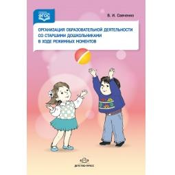 Купить Организация образовательной деятельности со старшими дошкольниками в ходе режимных моментов