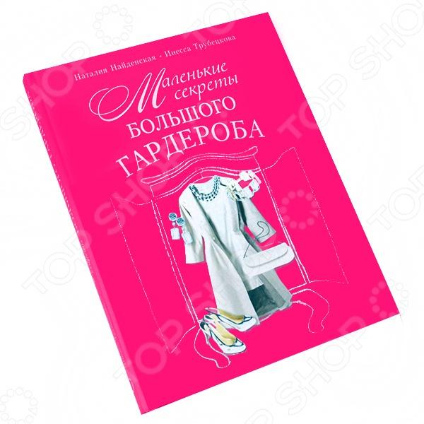 Хотите всегда выглядеть стильно и не вздыхать, что вещей много, а мне опять нечего надеть Тогда эта книга для вас. Вы узнаете, что обязательно должно быть в гардеробе у каждой женщины, научитесь правильно выбирать себе одежду и одеваться в зависимости от сезона и ситуации, со вкусом комбинировать свою одежду и дополнять ее правильными аксессуарами. Благодаря этой книге вы всегда будете выглядеть безупречно!