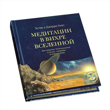Купить Медитации в Вихре Вселенной (+ CD)