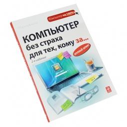 Купить Компьютер без страха для тех, кому за...