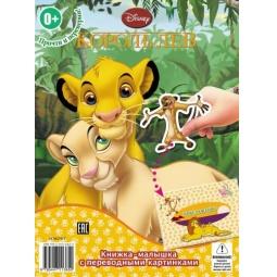фото Король лев. Король Лев 2 (+ переводные картинки)