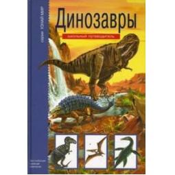 фото Динозавры. Школьный путеводитель