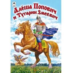 Купить Алеша Попович и Тугарин Змеевич