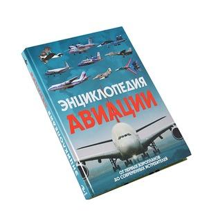 Купить Энциклопедия авиации