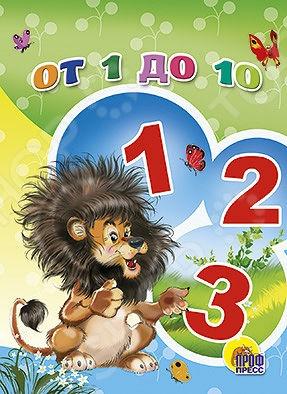 От 1 до 10Математика для малышей<br>Красочно иллюстрированная книжка с веселыми стихотворениями поможет вашему ребенку научиться считать от 1 до 10. Для чтения родителями детям.<br>