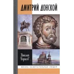 Купить Дмитрий Донской