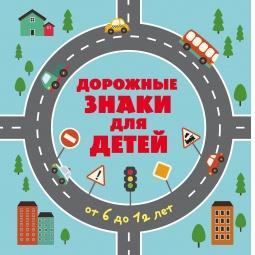 Купить Дорожные знаки для детей