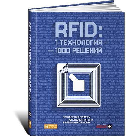 Купить RFID: 1 технология - 1000 решений. Практические примеры использования RFID в различных областях