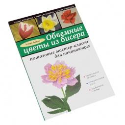 Купить Объемные цветы из бисера. Пошаговые мастер-классы для начинающих