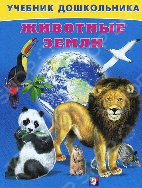 Животные землиЖивотные. Растения. Природа<br>Легкие запоминающиеся стихи и яркие иллюстрации этой книжки не оставят вашего малыша равнодушным и помогут легко выучить животных земли.<br>