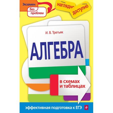 Купить Алгебра в схемах и таблицах