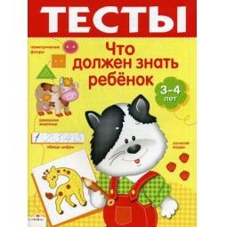 фото Что должен знать ребенок (для детей 3-4 лет)