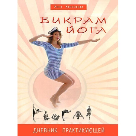 Купить Бикрам йога. Дневник практикующей