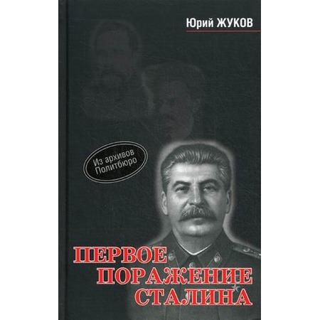 Купить Первое поражение Сталина