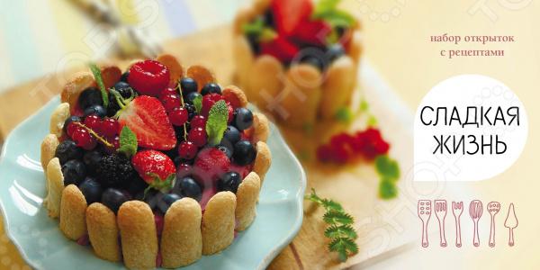 Сладкая жизнь. Набор открыток с рецептами. Ягодный тортДесерты<br>Открытки на перфорации с рецептами десертов и выпечки. Их можно подарить дорогому человеку, напомнив, что жизнь еще та сладкая штука!<br>
