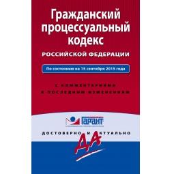 фото Гражданский процессуальный кодекс Российской Федерации. По состоянию на 15 сентября 2015 года. С комментариями к последним изменениям