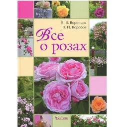 Купить Все о розах