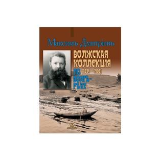 Купить Волжская коллекция (1894-1903). По Волге реке