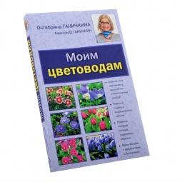 Купить Моим цветоводам