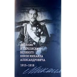 Купить Дневник и переписка великого князя Михаила Александровича. 1915-1918