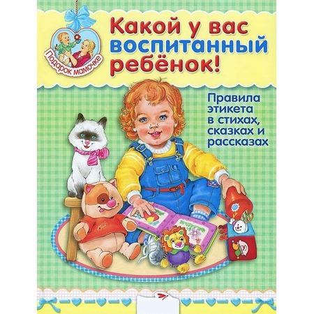 Купить Какой у вас воспитанный ребенок!