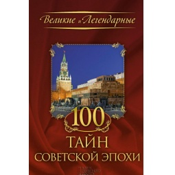 Купить 100 тайн советской эпохи