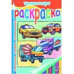 фото Транспорт. Строительные, служебные, легковые машины (для детей 3-6 лет)