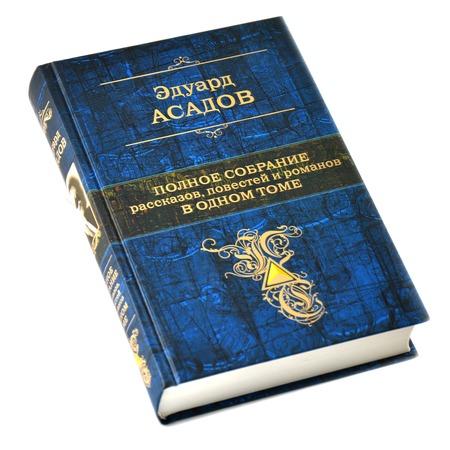 Купить Полное собрание рассказов, повестей и романов в одном томе