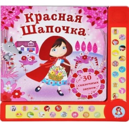 фото Красная Шапочка