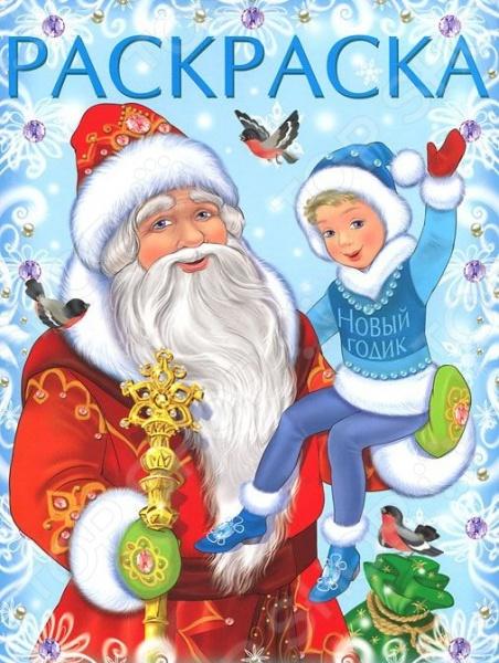 Дед Мороз и Новый ГодикРаскраски (для рисования карандашами)<br>Раскраска для детей с новогодней тематикой.<br>